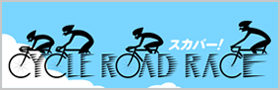 スカパー!CYCLE ROAD RACE
