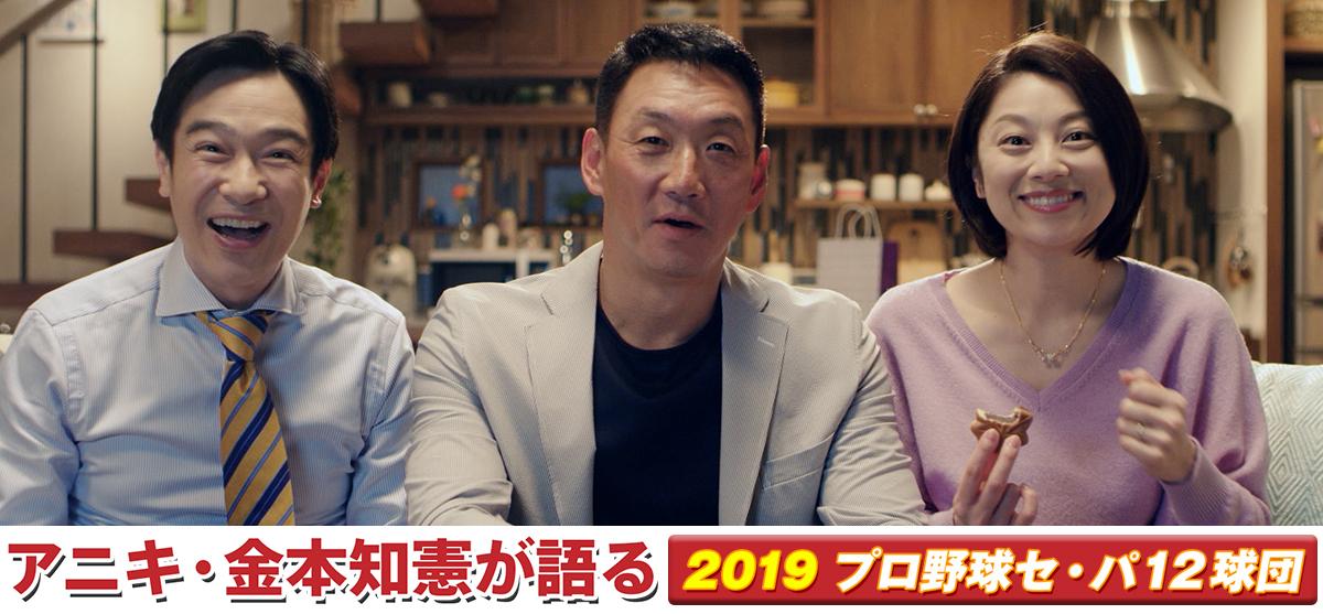 アニキ・金本知憲が語る2019プロ野球 プロ野球見るならスカパー!
